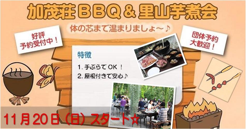 加茂荘BBQ&里山芋煮会