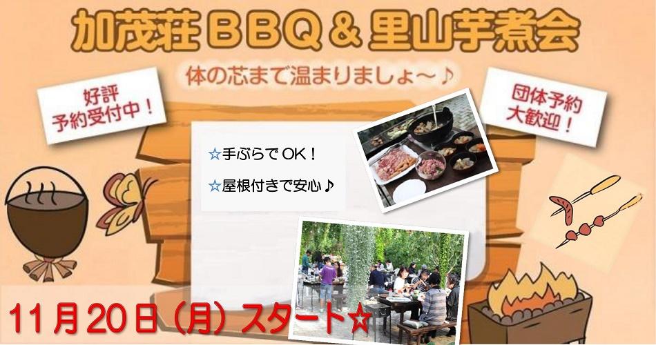 加茂荘BBQ&芋煮会2017