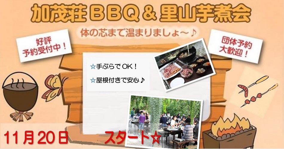 加茂荘里山芋煮会&BBQ2018