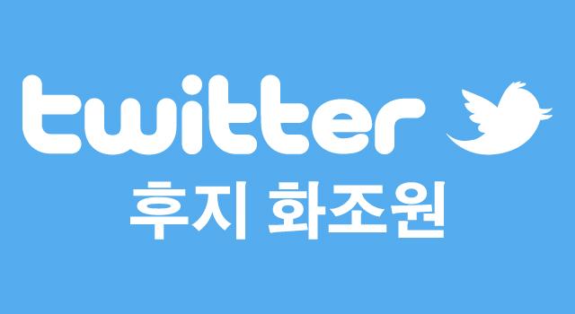 公式Twitter
