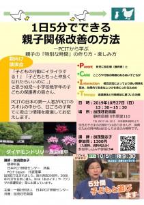 加茂登志子社長講演会ポスター2019.10
