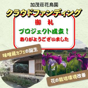 【富士花鳥園】クラウドファンディング